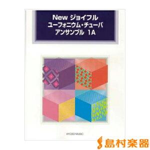 楽譜 Newジョイフル ユーフォニウム・チューバ アンサンブル 1A / 共同音楽出版社