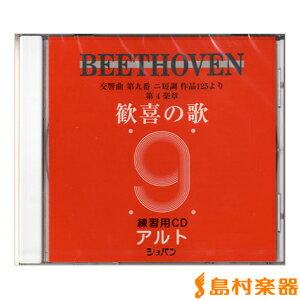 CD ベートーヴェン 交響曲第九番 歓喜の歌 練習用CD (アルト)/(株)ショパン(ハンナ)【メール便なら送料無料】