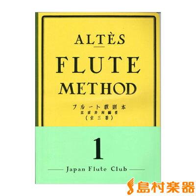 アルテ・フルート教則本 1/日本フルートクラブ出版【メール便なら送料無料】 【管楽器譜】