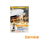 DVD 楽器別上達クリニック パーカッション・マスター(2)スネアドラム/ブレーン(株)(広島)【メール便なら送料無料】