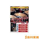 DVD 楽器別上達クリニック パーカッション・マスター(3)バスドラム・シンバル・ティンパニ・トムトム/ブレーン(株)(広島)【メール便なら送料無料】