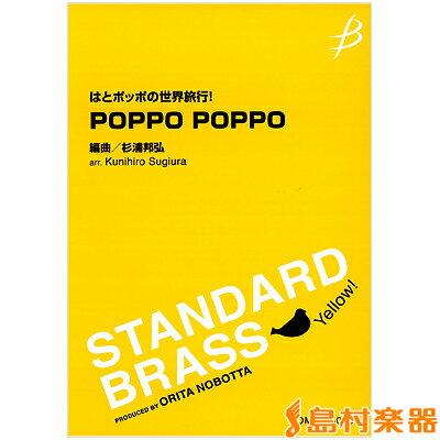 はとポッポの世界旅行! POPPO POPPO / ブレーン