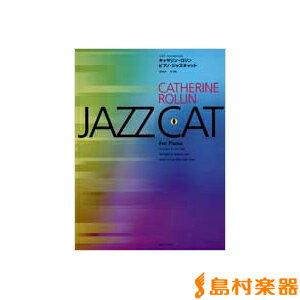 キャサリン・ロリン ピアノ・ジャズキャット CATHERINE ROLLIN/(株)全音楽譜出版社 【ピアノ譜】