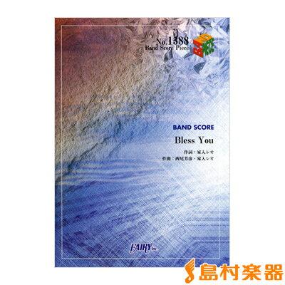 バンドスコアピース1388 Bless You/家入レオ / フェアリー