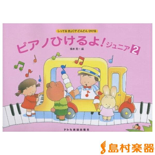 ピアノひけるよ!ジュニア(2)/(株)ドレミ楽譜出版社【メール便なら送料無料】 【ピアノ教本】
