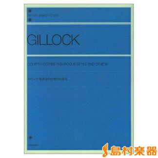 ギロック 発表会のための小品集 GILLOCK/(株)全音楽譜出版社 【ピアノ譜】