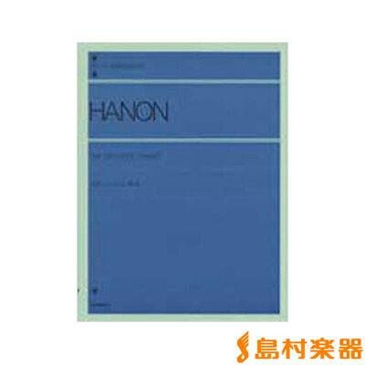 全訳ハノン ピアノ教本 HANON/全音楽譜出版社【メール便なら送料無料】 【ピアノ教本】