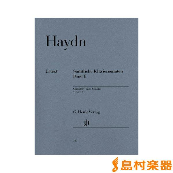 (240)ハイドン ピアノソナタ(2)/ヘンレー【メール便なら送料無料】 【鍵盤楽器譜】
