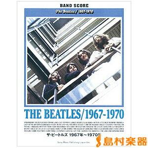 バンドスコア ザ・ビートルズ 1967年〜1970年 / シンコーミュージックエンタテイメント