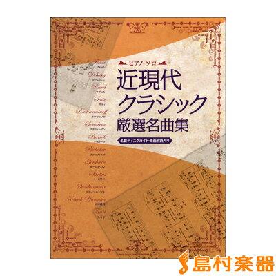 ピアノソロ 近現代クラシック厳選名曲集 / シンコーミュージックエンタテイメント