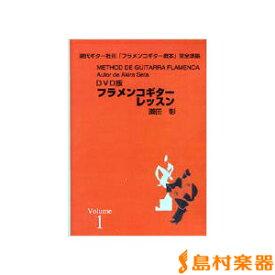 DVD版 フラメンコギターレッスン(1) 瀬田彰 / 現代ギター社