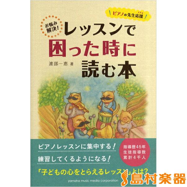 ピアノの先生応援 お悩み解決!レッスンで困った時に読む本 / ヤマハミュージックメディア