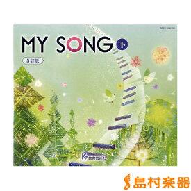 CD MY SONG マイソング 下 5訂版 / 教育芸術社