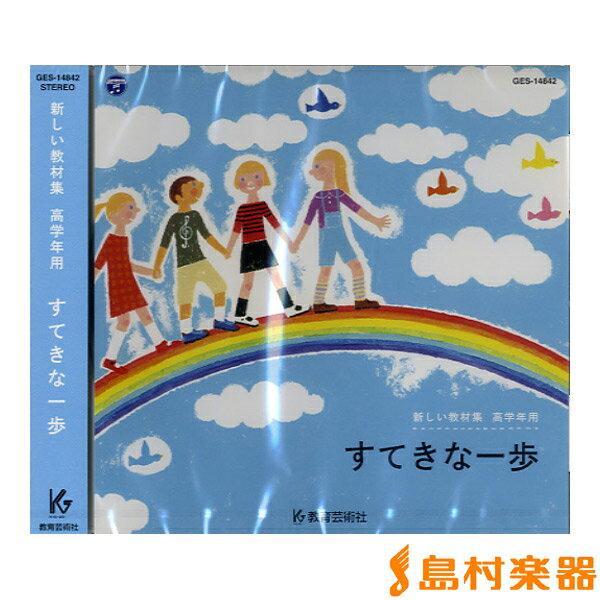 CD 新しい教材集 高学年用 すてきな一歩/(株)教育芸術社【メール便なら送料無料】