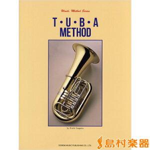 楽譜 管楽器メソード・シリーズ チューバ教本 / ドレミ楽譜出版社