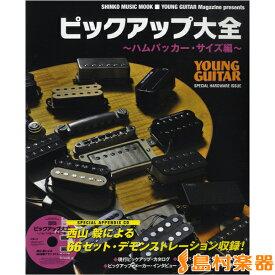 雑誌 ムック ピックアップ大全 〜ハムバッカー・サイズ編〜 CD付 / シンコーミュージックエンタテイメント