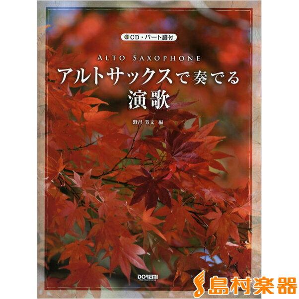アルトサックスで奏でる演歌 CD・パート譜付 / ドレミ楽譜出版社