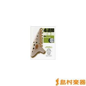 楽譜 4週間超独習シリーズ 実戦オカリナ入門 DVD&CD付き / ヤマハミュージックメディア