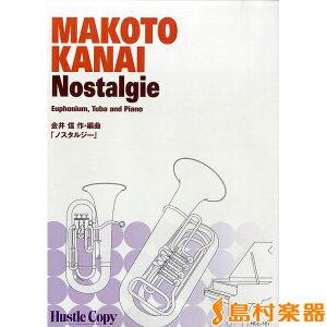 楽譜 HCE-151 ユーフォニウム・テューバ&ピアノ ノスタルジー Nostalgie / 東京ハッスルコピー