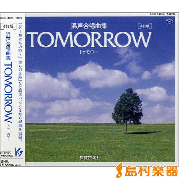 CD 混声合唱曲集 TOMORROW トゥモロー[4訂版]5枚組/(株)教育芸術社【送料無料】