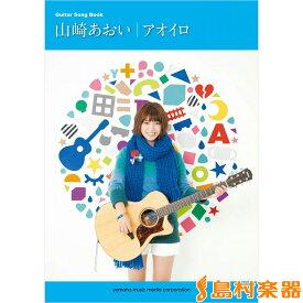 楽譜 ギター弾き語り 山崎あおい アオイロ / ヤマハミュージックメディア