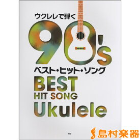 楽譜 ウクレレで弾く 90'ベスト・ヒット・ソング / ケイ・エム・ピー