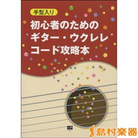 楽譜 手形入り 初心者のための ギター・ウクレレ コード攻略本 / オンキョウパブリッシュ