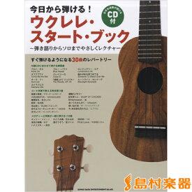 楽譜 今日から弾ける! ウクレレ・スタート・ブック CD付 / シンコーミュージックエンタテイメント