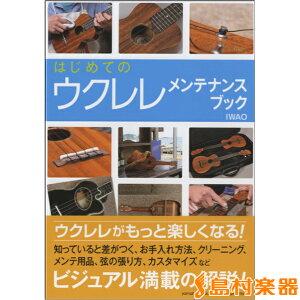 楽譜 はじめてのウクレレメンテナンスブック / ヤマハミュージックメディア