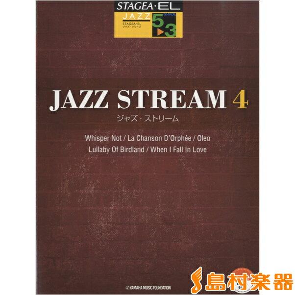 STAGIA・ELジャズシリーズ 5〜3級 JAZZ STREAM(ジャズ・ストリーム) 4 / ヤマハ音楽振興会