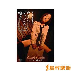DVD135 大人の楽器生活 カホン・ジャンベの嗜み / アトス.インターナショナル