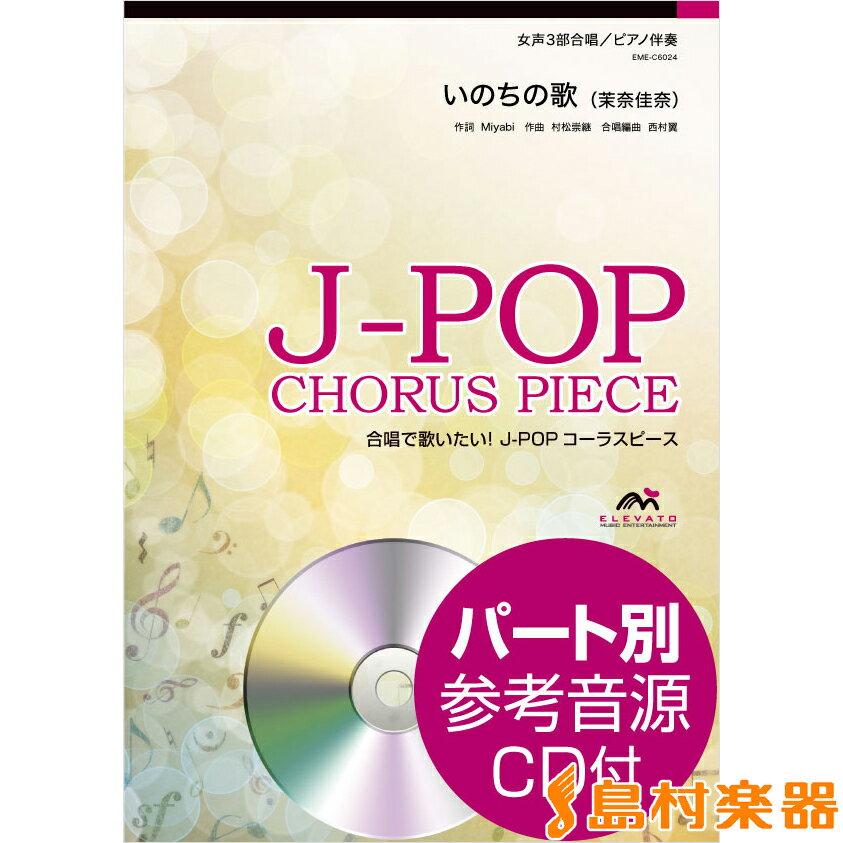 合唱で歌いたい!J−POPコーラスピース 女声3部合唱/ピアノ伴奏 いのちの歌 茉奈佳奈 CD付 / ウィンズ・スコア 【メール便なら送料無料】 【合唱譜】