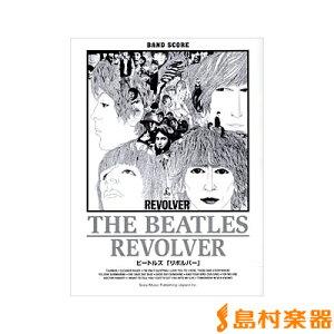 楽譜 バンドスコア ビートルズ/リボルバー THE BEATLES/REVOLVER / シンコーミュージックエンタテイメント