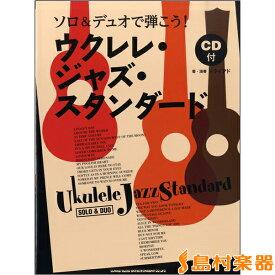 楽譜 ソロ&デュオで弾こう! ウクレレ・ジャズ・スタンダード CD付 / シンコーミュージックエンタテイメント