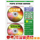 POP8 夏祭り/ロケットミュージック(旧エイトカンパニ【メール便なら送料無料】 【吹奏楽譜】