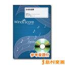 吹奏楽譜セレクション 小さな世界 CD付 / ウィンズ・スコア