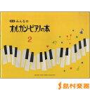 新版 みんなのオルガン・ピアノの本2/(株)ヤマハミュージックメディア【メール便なら送料無料】 【ピアノ譜】