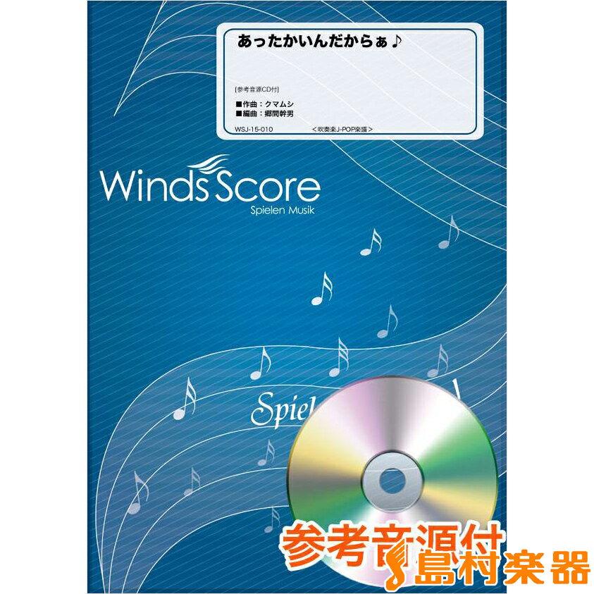 吹奏楽J−POP楽譜 あったかいんだからぁ♪/クマムシ 参考音源CD付 / ウィンズ・スコア