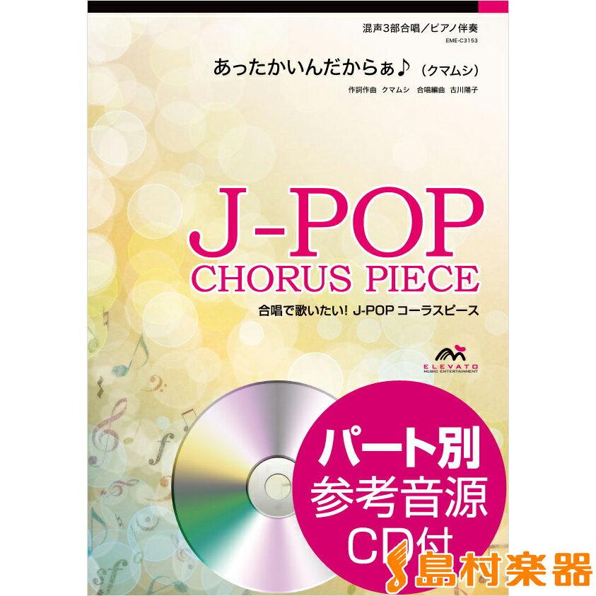 J−POPコーラスピース 混声3部合唱 あったかいんだからぁ♪ クマムシ CD付 / ウィンズ・スコア