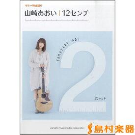 楽譜 ギター弾き語り 山崎あおい/12センチ / ヤマハミュージックメディア