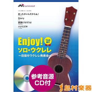 楽譜 ウクレレ楽譜<ソロ> あったかいんだからぁ♪/Story/家族になろうよ/ハナミズキ CD付 / ウィンズスコア