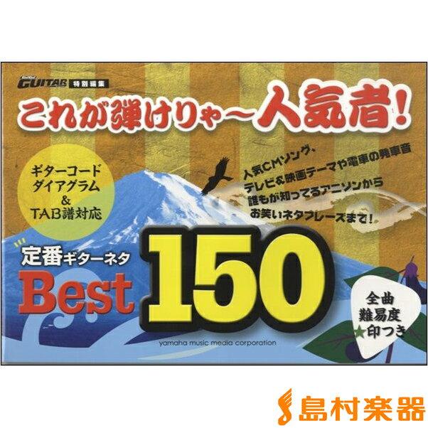 ゴーゴー!ギター特別編集 これが弾けりゃ〜人気者! 定番ギターネタBest150 / ヤマハミュージックメディア