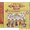 CD 小学生のための心のハーモニーベスト4〜二分の一成人式の歌・感謝の歌 / ジェスフィール(ビクター)