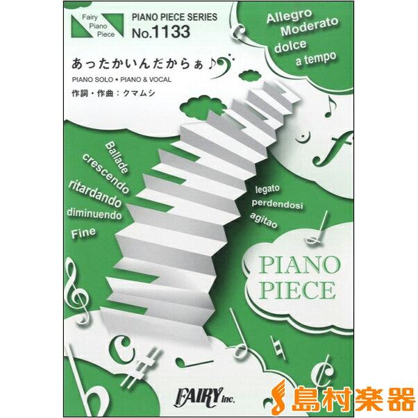 PP1133ピアノピース あったかいんだからぁ♪/クマムシ / フェアリー