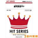 QH1534 銀河鉄道999(Dance Beat Version)/(株)ミュージックエイト【メール便なら送料無料】 【吹奏楽譜】