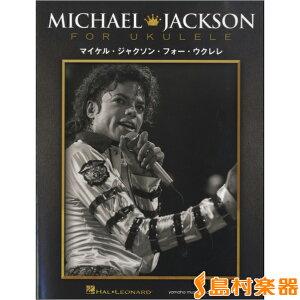 楽譜 マイケル・ジャクソン・フォー・ウクレレ 【コードダイアグラム付】 / ヤマハミュージックメディア