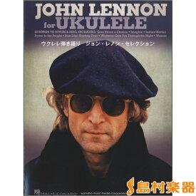 楽譜 ウクレレ弾き語り ジョン・レノン・セレクション / ヤマハミュージックメディア
