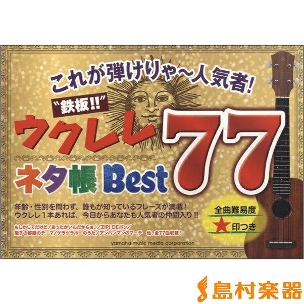 """これが弾けりゃ〜人気者! """"鉄板!!""""ウクレレネタ帳Best77 / ヤマハミュージックメディア"""