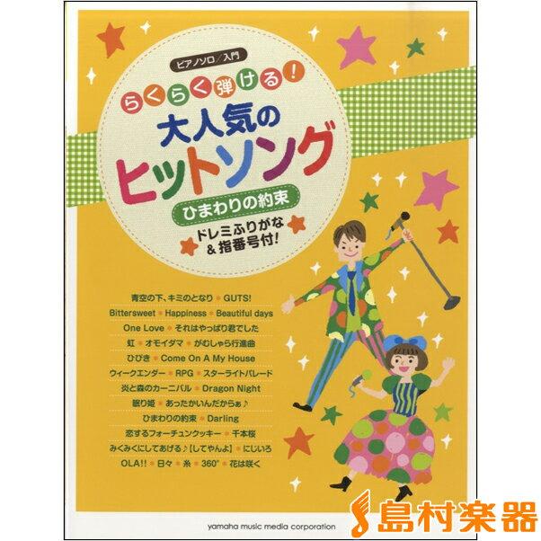 ピアノソロ らくらく弾ける 大人気のヒットソング〜ひまわりの約束〜 / ヤマハミュージックメディア