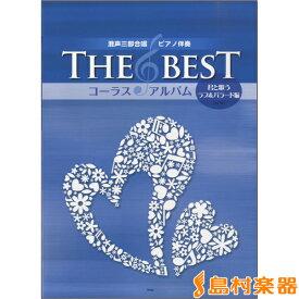楽譜 混声三部合唱/ピアノ伴奏 THE BEST コーラス・アルバム 君と歌うラブ&バラード編 5訂版 / ケイ・エム・ピー